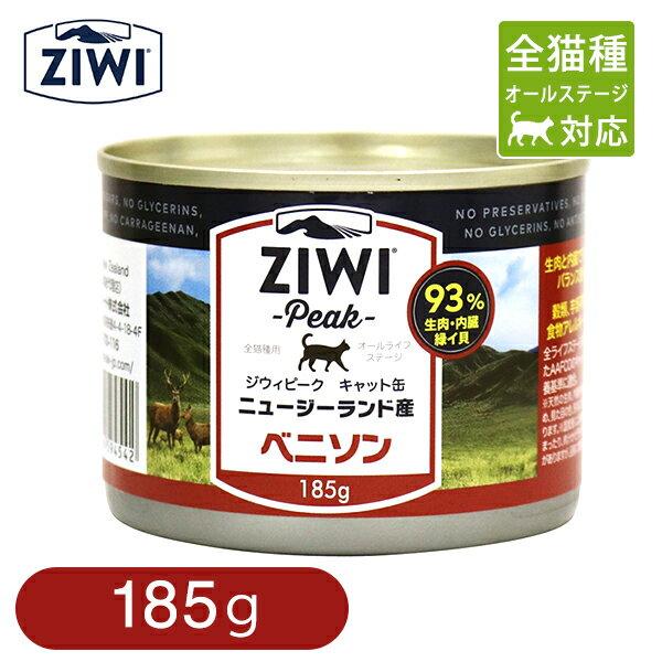 Ziwi Peak (ジウィピーク/ジーウィーピーク) キャット缶 ベニソン 185g 【ジウィピーク・ジーウィーピーク・ジウィーピーク】【キャットフード/ウェットフード/全猫種・年齢対応/ペットフード】【猫用品/ペット・ペットグッズ/ペット用品】