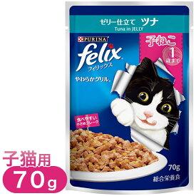 キャットフード ネスレ フィリックス やわらかグリル 子ねこ用 ゼリー仕立てツナ 70g ■ ピュリナ ウェットパウチ 子猫 総合栄養食