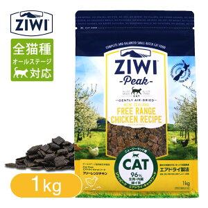 Ziwi Peak (ジウィピーク/ジーウィーピーク) エアドライ キャットフード フリーレンジチキン 1kg ■ キャットフード ドライフード 全猫種 ペットフード 【送料無料】