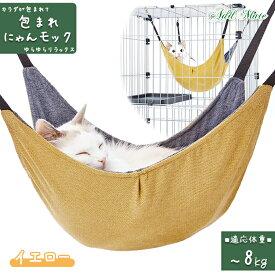アドメイト 包まれにゃんモック イエロー【ベッド・マット/猫用ベット/ペット ベッド(Pet Bed)】【猫用品/ペット用品・ペットグッズ/ハンモック】【Add.Mate/アドメイト】