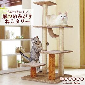 キャットタワー ペティオ necoco 毛がつきにくい 麻つめみがき ねこタワー ■ 猫タワー 猫用おもちゃ 大型遊具ステップ 【同梱不可】