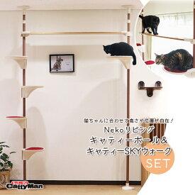 ドギーマン Nekoリビング キャティーポール&SKYウォークセット ■ 猫用品 おもちゃ キャティーマン 同梱不可 送料無料
