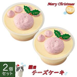 在庫一掃 訳あり アウトレットセール | 2020 クリスマスケーキ 猫用 チーズケーキ 2個セット ■ X'masパーティー おやつ キャットフード ペット【冷凍便】【同梱不可】