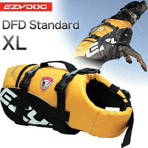 イージードッグ EZYDOG(イージードッグ)DFDスタンダード(犬用ライフジャケット) XL 大型犬用 【大型犬用ライフジャケット/フローティングベスト/アウトドア用品】【犬用品/ペット・ペッ