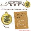 松岛清光堂生命迷路的人纸币宠物标签胸罩黄铜(丸大/圆小/四角小)