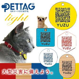 松岛清光堂生命的迷路的人纸币宠物标签灯