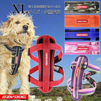 容易的狗EZYDOG馬具XL