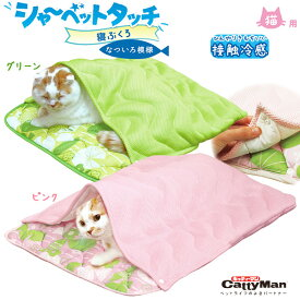 ドギーマン シャーベットタッチ 寝ぶくろ 猫用 なついろ模様【ベッド・マット/ペットベッド】【ひんやりグッズ・ひんやり用品】【猫用品/ペット用品】【暑さ対策・クール(Cool)】【あす楽対応】 :在庫一掃 アウトレットセール