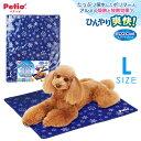 ペティオ クールアルミジェルマット L ■ 犬 猫 ベッド マット 夏 ひんやりグッズ ひんやり用品 暑さ対策 クール COOL…