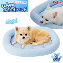 ペティオ 接触冷感 ひんやりあごのせベッド S ■ 犬 猫 ベッド マット 夏 ひんやりグッズ ひんやり用品 暑さ対策 クー…