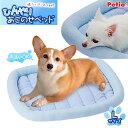 ペティオ 接触冷感 ひんやりあごのせベッド L ■ 犬 猫 ベッド マット 夏 ひんやりグッズ ひんやり用品 暑さ対策 クー…