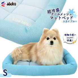夏用ベッド アスク 超冷感メッシュクール マットベッド S ライトブルー ■ 犬 ベッド 小型犬 ひんやり接触冷感【あす楽対応】 :在庫一掃 アウトレットセール