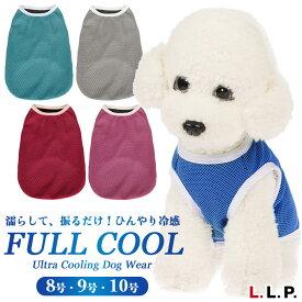 犬 服 ドッグウェア ひんやり冷感 L.L.P. フルクール タンクトップ 8・9・10号 ■ エルエルピー ドッグウエア 犬服 夏服 瞬間冷却