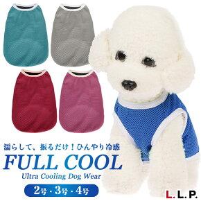 犬 服 ドッグウェア ひんやり冷感 L.L.P. フルクール タンクトップ 2・3・4号