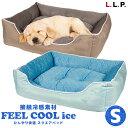 犬 ベッド ひんやり冷感 L.L.P. フィールクールアイス ベッド スクエア S(ブルー ブラウン) ■ エルエルピー 接触冷…