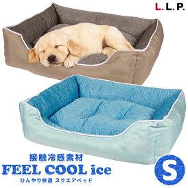 犬 ベッド ひんやり冷感 L.L.P. フィールクールアイス ベッド スクエア S(ブルー ブラウン) ■ エルエルピー 接触冷感 夏ベッド 暑さ対策 犬用 猫用 :スーパーセール タイムセール 50
