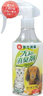 히타치 화공 프로의 소취제 마킹취용 250 ml