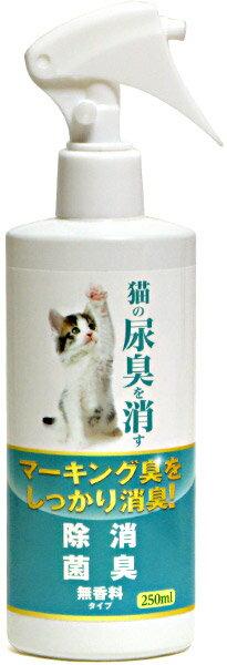 ニチドウ 猫の尿臭を消す消臭剤 250ml 【猫用消臭剤】【消臭剤 除菌剤 消臭液 消臭スプレー】