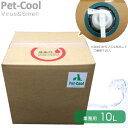 ペットクール(Pet-Cool) ウィルス&スメル 除菌・消臭スプレー 業務用 10L 【Pet-Cool Virus&Smell スプレー】【除…