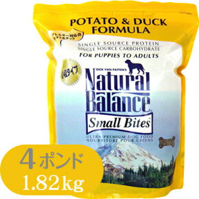 ナチュラルバランスポテト&ダックドッグフードスモールバイツ(小粒)4ポンド(1.82kg)【ドッグフード・ドライ】