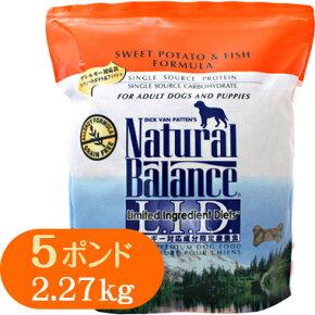 ナチュラルバランススウィートポテト&フィッシュドッグフード5ポンド(2.27kg)【ドッグフード・ドライ】