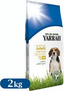 YARRAH(ヤラー)ドッグフード 小型成犬専用 2kg 【ドライフード/成犬用(アダルト)・小型犬用/オーガニック・ヤラ?/ペットフード/DOG FOOD/ドックフード】
