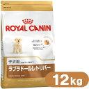 ロイヤルカナン ドッグフード BHN ラブラドールレトリバー 子犬用 12kg 【ドッグフード ロイヤルカナン 犬/ドッグフー…