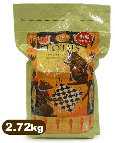 ロータス シニア チキンレシピ 小粒 2.72kg 【ロータス(LOTUS)/ロ—タス ドッグフード/ドライフード/高齢犬用(シニア)/ペットフード/ドックフード】
