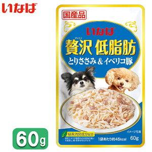 いなば 愛犬用 贅沢低脂肪 とりささみ&イベリコ豚 60g【国産品】【ドッグフード/ウェットフード・レトルトパウチ/ペットフード/DOG FOOD】【低脂肪/成犬用総合栄養食】