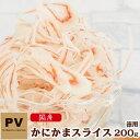 犬猫用おやつ PV 国産かにかまスライス 徳用 200g ■ キャットフード ドッグフード おやつ トッピング【あす楽対応】