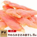 犬用おやつ PV 国産やわらかささみ姿干し 8本入り ■ ドッグフード 犬のおやつ 鶏肉 チキン【あす楽対応】