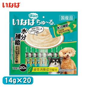 いなばペット犬ちゅ〜る水分補給とりささみチキンミックス味14g×20■犬用