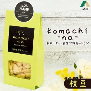 犬のおやつ アクシエ komachi-na- 秋田産 枝豆クッキー ■ 国産 ドッグフード 犬用品 全犬種 こまちな