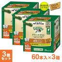 グリニーズ(Greenies) 正規品 グリニーズプラス 穀物フリー 超小型犬用 2-7kg 60本×3個セット(ボックスタイプ) …