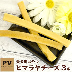愛犬用おやつ PV ヒマラヤチーズスティック 3本 ■ ドッグフード 犬のおやつ ヤクミルク ハード【あす楽対応】