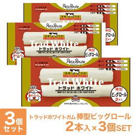 ペッツルート トラッドホワイトガム 棒型ビックロール 2本入×3個セット ■ 犬用おやつ ドッグフード 牛皮 ペットトリーツ
