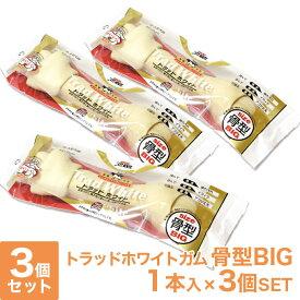 ペッツルート トラッドホワイトガム 骨型 BIG×3個セット ■ 犬用おやつ ドッグフード 牛皮 ペットトリーツ