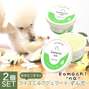 犬用アイス komachi-na- あきたこまちのライスミルクジェラート 大館産ずんだ 80ml ×2個