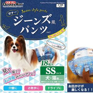 オムツ ドギーマン マナー ジーンズ風パンツ 犬・猫用 SS 18枚 ■ お出かけグッズ 介護 シニア おしゃれ