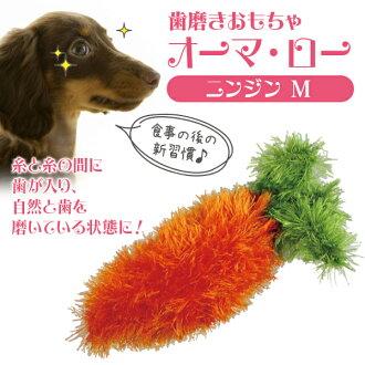 奧馬羅胡蘿蔔 M