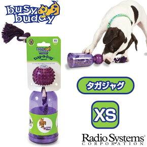 ラジオシステムズBusyBuddy(ビジーバディ)タガジャグXS【犬のおもちゃ/犬用おもちゃ】【犬用品/ペット・ペットグッズ/ペット用品/オモチャ】【ラジオシステムズ】【PetSafe/ペットセーフ】【BusyBuddy/ビジーバディ】
