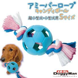 ドギーマン アミーバーロープ キャンディーボール S【犬のおもちゃ/犬用おもちゃ/牛革】【超小型犬/小型犬】【犬用品/ペット・ペットグッズ/ペット用品/オモチャ】【DoggyMan】
