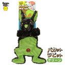 スーパーキャット パカットラビット グリーン ■ 犬用 おもちゃ 玩具