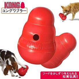 犬用知育玩具 コングジャパン 全犬種用 コングワブラー ■ しつけトレーニング おもちゃ ドッグフード 食器 KONG