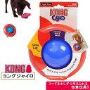 犬用知育玩具 コングジャパン コング ジャイロ 小型・中型犬用 ■ しつけトレーニング おもちゃ ドッグフード 食器 KONG
