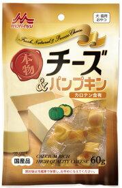 森乳サンワールド 本物チーズ&パンプキン 60g