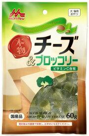森乳サンワールド 本物チーズ&ブロッコリー 60g
