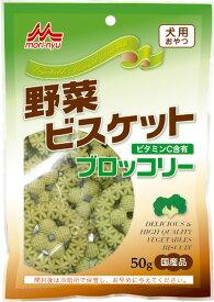 森乳サンワールド 野菜ビスケット ブロッコリー 50g