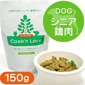 Cook'nLove(クックンラブ)シニア(老犬期用)鶏肉150g【ドッグフードウェットパウチ】