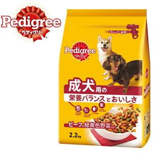 ペディグリードライ ドッグフード 成犬用 ビーフ&緑黄色野菜 2.2kg ■ ペディグリー ドライフード 成犬用・ペットフード DOG FOOD ドックフード